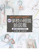 日本の学校の怪談絵図鑑 1 教室でおこる怪談 (みたい!しりたい!しらべたい!)