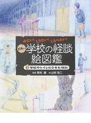 日本の学校の怪談絵図鑑 2 学校やトイレにひそむ怪談 (みたい!しりたい!しらべたい!)