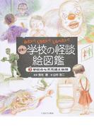 日本の学校の怪談絵図鑑 3 学校の七不思議と妖怪 (みたい!しりたい!しらべたい!)