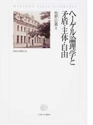 ヘーゲル論理学と矛盾・主体・自由 (阪南大学叢書)