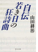 自伝若き日の狂詩曲 改版 (中公文庫)(中公文庫)