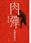 肉弾 旅順実戦記 (中公文庫)(中公文庫)