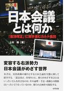 日本会議とは何か 「憲法改正」に突き進むカルト集団 (合同ブックレット)