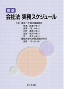 会社法実務スケジュール 新版