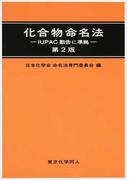 化合物命名法 IUPAC勧告に準拠 第2版