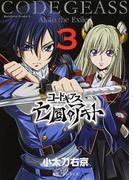 コードギアス亡国のアキト 3 (角川コミックス・エース)(角川コミックス・エース)