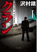 【全1-4セット】クラン(中公文庫)