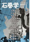石巻学 歩く見る聞く石巻 vol.1