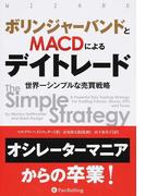 ボリンジャーバンドとMACDによるデイトレード 世界一シンプルな売買戦略 (ウィザードブックシリーズ)