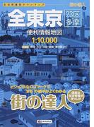 全東京便利情報地図 2版 (街の達人)(街の達人)