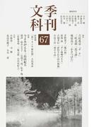 季刊文科 第67号 特集今よみがえる三島由紀夫〈没後四十五年〉