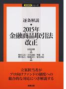 逐条解説・2015年金融商品取引法改正 (逐条解説シリーズ)