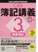 検定簿記講義3級商業簿記 日本商工会議所主催簿記検定試験 平成28年度版