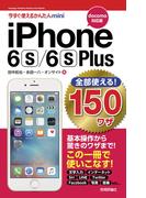 今すぐ使えるかんたんmini 全部使える! iPhone 6s/6s Plus 150ワザ [docomo対応版](今すぐ使えるかんたん)