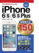 今すぐ使えるかんたんmini 全部使える! iPhone 6s/6s Plus 150ワザ [SoftBank対応版](今すぐ使えるかんたん)