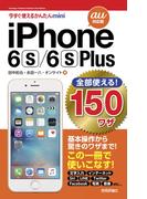 今すぐ使えるかんたんmini 全部使える! iPhone 6s/6s Plus 150ワザ [au対応版](今すぐ使えるかんたん)