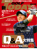 GOLF TODAY 2016年2月号(GOLF TODAY)