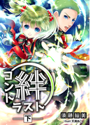 絆コントラスト(下巻)