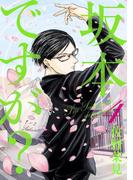 坂本ですが? 4(ビームコミックス(ハルタ))