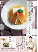 大原千鶴のかんたん美味和食(単行本(KADOKAWA / 角川マガジンズ))