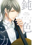 鈍色ムジカ 3【電子特典付き】(フルールコミックス)