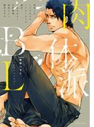 フルールコミックスアンソロジー 肉体派BL(フルールコミックス)