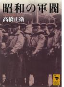 昭和の軍閥(講談社学術文庫)