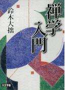 禅学入門(講談社学術文庫)