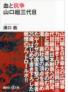 血と抗争 山口組三代目(講談社+α文庫)