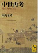 中世再考 列島の地域と社会(講談社学術文庫)