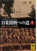 日米開戦への道 避戦への九つの選択肢 上 The Road to Pearl Harbor(講談社学術文庫)