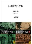日米開戦への道 避戦への九つの選択肢 (上下巻合本版)(講談社学術文庫)
