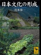 日本文化の形成(講談社学術文庫)