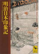 明治日本印象記 オーストリア人の見た百年前の日本(講談社学術文庫)