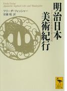 【期間限定価格】明治日本美術紀行 ドイツ人女性美術史家の日記