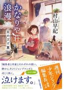 かなりや荘浪漫 星めざす翼(集英社オレンジ文庫)
