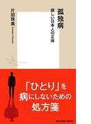 孤独病 寂しい日本人の正体(集英社新書)