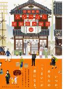 ななつぼし洋食店の秘密(集英社オレンジ文庫)