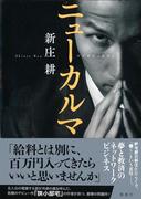 ニューカルマ(集英社文芸単行本)