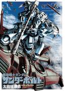 機動戦士ガンダム サンダーボルト 7(ビッグコミックススペシャル)