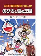 大長編ドラえもん12 のび太と雲の王国(てんとう虫コミックス)