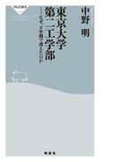 東京大学第二工学部(祥伝社新書)
