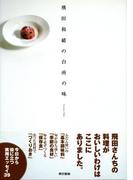 飛田和緒の台所の味