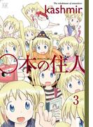 ○本の住人 3巻(まんがタイムKRコミックス)