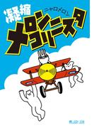 凝縮メロンコリニスタ(マイクロマガジン☆コミックス)