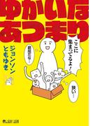 ゆかいなあつまり(マイクロマガジン☆コミックス)