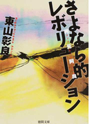 さよなら的レボリューション 再見阿良 (徳間文庫)(徳間文庫)