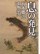 息の発見 (徳間文庫カレッジ)(徳間文庫カレッジ)