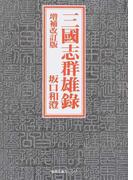 三國志群雄録 増補改訂版 (徳間文庫カレッジ)(徳間文庫カレッジ)