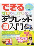 (無料電話サポート付) できる ゼロからはじめる Windows タブレット超入門 ウィンドウズ 10対応